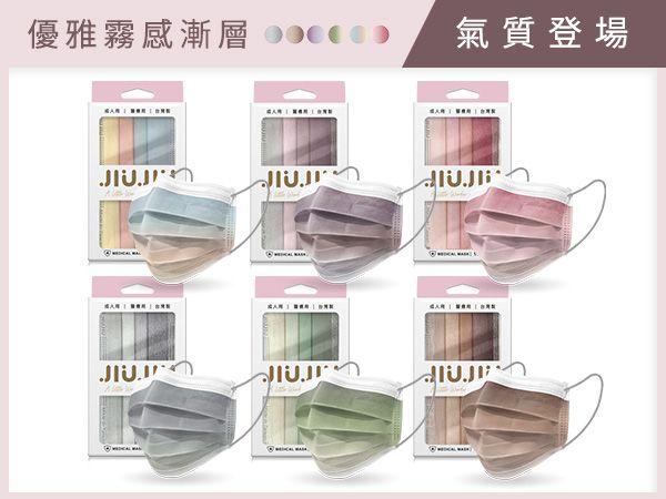 親親 JIUJIU~成人醫用口罩(10入) 霧感色系漸層 款式可選【DS000829】MD雙鋼印