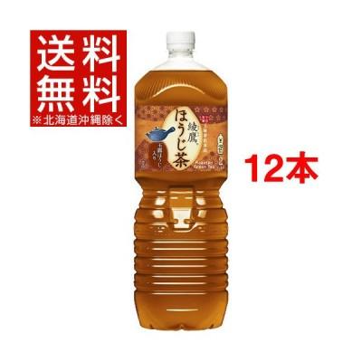 綾鷹 ほうじ茶 ( 2000ml*12本セット )/ 綾鷹