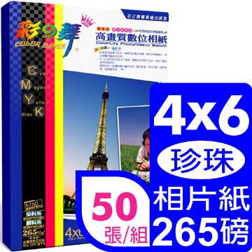 彩之舞 265g 4×6珍珠面高畫質數位相紙