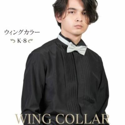 ウイングカラーシャツ フォーマル ブライダル結婚式 モーニング バーテンダー タキシード 黒 S,M,L,LL ブラック ウィングカラー K-8