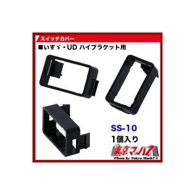 シーソースイッチ用 スイッチカバー UD・いすゞ ハイトブラケット用