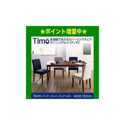 洗濯機で洗えるカバーリングチェア!ダイニングセット Timo ティモ 5点セット(テーブル+チェア4脚) W150[00]