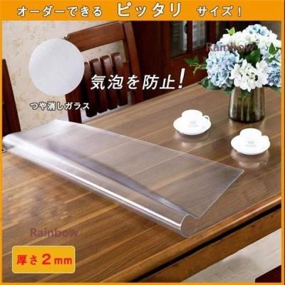 テーブルクロス 厚2mm ビニール 透明 PVC 撥水加工/防水/撥油汚れ防止/傷防止 オーダー品 家庭用オフィス用 テーブルマット