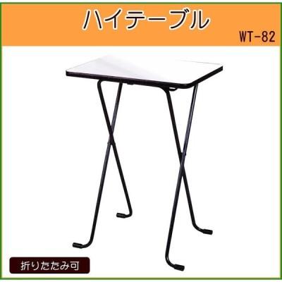 送料無料 ルネセイコウ ハイテーブル ニューグレー・ブラック 日本製 完成品 WT-82|b03