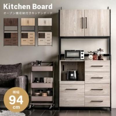 食器棚 スリム キッチン収納 一人暮らし キッチンボード おしゃれ キッチンキャビネット レンジ台 キッチン 収納 棚 カップボード 台所