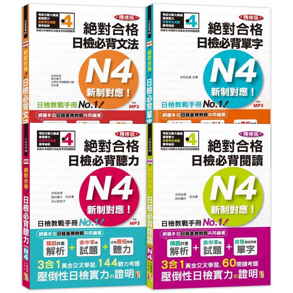 (山田社)日檢N4套書:精修版 新制對應 絕對合格!日檢必背 [單字、文法、閱讀、聽力] N4熱銷套書(25K+MP3)