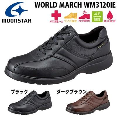 防水 ウォーキングシューズ ムーンスター ワールドマーチ MoonStar メンズ 防滑 抗菌 4E 幅広 レザー シューズ スニーカー 靴 WM3120IE