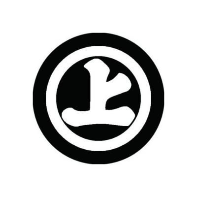 家紋シール 白紋黒地 丸に上の字 布タイプ 直径40mm 6枚セット NS4-0652W