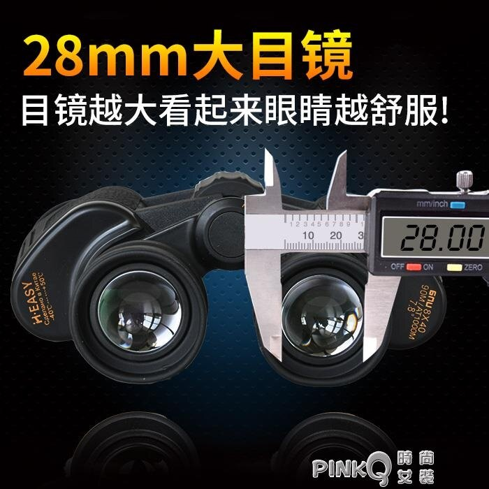 一七一三手機雙筒望遠鏡戶外望眼鏡高倍高清夜視兒童大人演唱會 父親節特惠