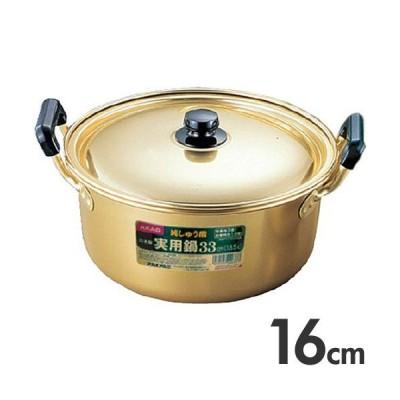 アカオ しゅう酸アルマイト 実用鍋(両手鍋) 16cm 1.4L