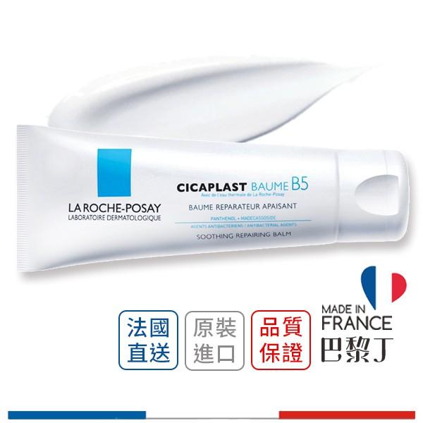 理膚寶水 B5 全面修復霜 100ml 修護霜 神奇霜 LA ROCHE-POSAY【巴黎丁】