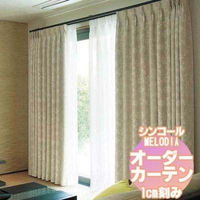 カーテン&シェード シンコール Melodia SHAKOU 遮光 ML-3376〜3378 厚地+レース ベーシック仕立て上がり 約1.5倍ヒダ 幅200×高さ100まで