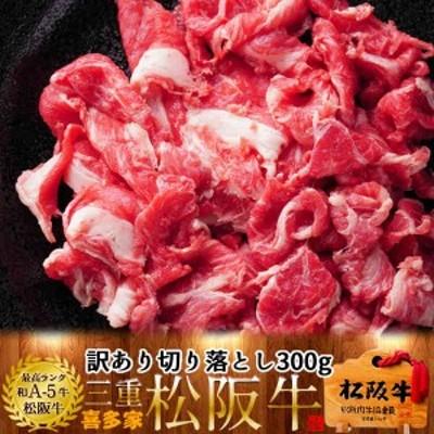 松阪牛 切り落とし 訳あり 300g[A5]煮込み 炒め物 三重県産 高級 和牛 ブランド 牛肉 通販 人気
