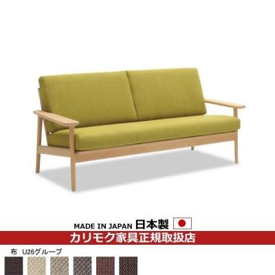 カリモク ソファ/WD43モデル(オーク) 平織布張 長椅子 (COM オークD・G・S/U26グループ) WD4333-U26