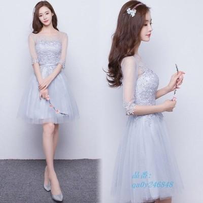 ミニドレス グレー ブライズメイドドレス レース 5分袖 Aライン 成人式ドレス お呼ばれ 編み上げ 結婚式ドレス ドレス 20代 シャンパン色 二次会
