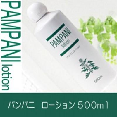 パンパニ ローション/かゆみ 低刺激 美容 健康 スキンケア 肌