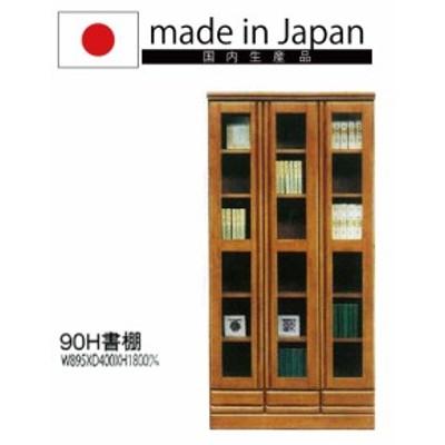 国産 幅90cm 書棚 ハイタイプ 木製 日本製 本棚 マルチラック ディスプレイラック フリーボード 飾り棚