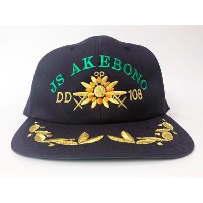 自衛隊 帽子【 部隊識別帽(護衛艦あけぼの)Type1 佐官用 】海上自衛隊グッズ  帽子 キャップ   送料無料