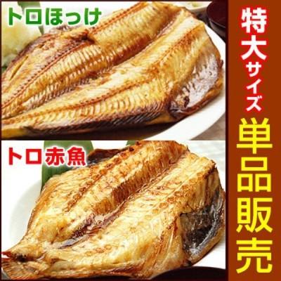 遅れてごめんね。父の日ギフト 特大 5Lサイズ 干物 単品 トロ ほっけ ( シマホッケ )または トロ 赤魚 あかうお アカウオ ホッケ ひもの