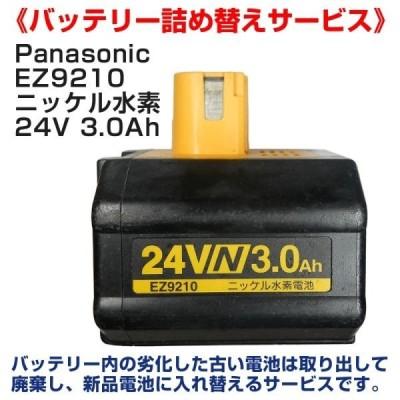 パナソニック EZ9210 バッテリーリサイクル 詰替再生 電池交換