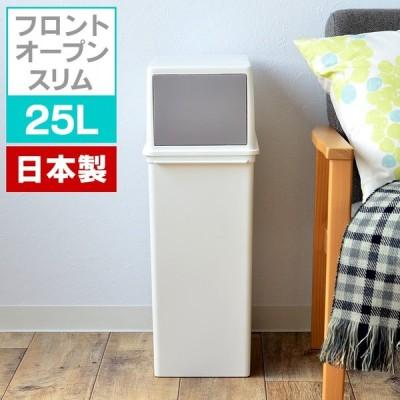 ゴミ箱 フロントオープンスタッキングゴミ箱 スリム 25L ふた付き 分別 蓋付き シンプル 北欧 おしゃれ 省スペース 日本製