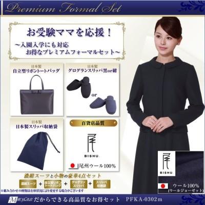 お受験 ママ 日本製ウール濃紺スーツ バッグ スリッパ 収納袋 セット 豪華4点セット PFKA-0302M