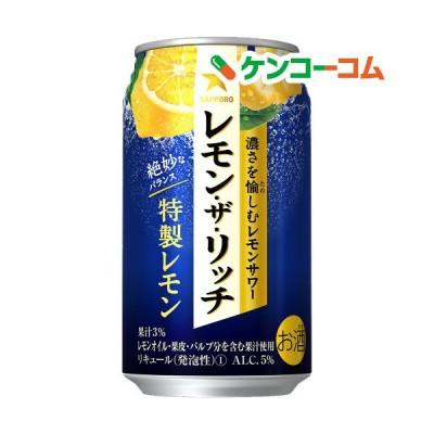 サッポロ レモン・ザ・リッチ 特製レモン 缶 ( 350ml*24本入 )/ サッポロ レモン・ザ・リッチ