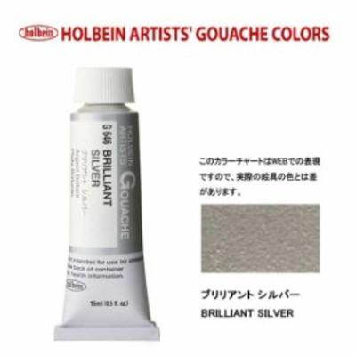 ホルベイン 不透明水彩5号(15ml) G646 ブリリアントシルバー