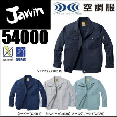空調服 ジャウィン 54000 自重堂 Jawin S〜5L 帯電防止素材 (社名ネーム一か所無料)