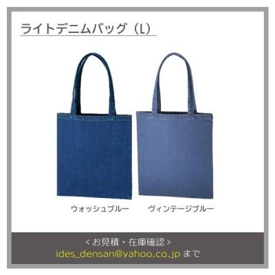 ※要在庫確認※ライトデニムバッグ(L)200個(¥880/1個):オリジナル印刷可 展示会 ノベルティ エコバッグ