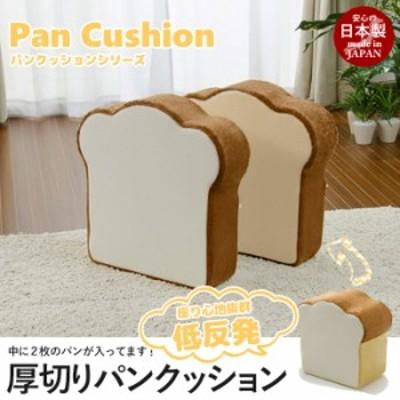 日本製 食パン クッション 厚切り 2枚切り BIG 低反発 食パン/トースト パン型 食パン型 座布団 ざぶとん フロアクッション