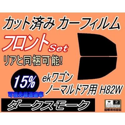 フロント (b) ekワゴン ノーマルドア用 H82W (15%) カット済み カーフィルム 平成18.9〜 ミツビシ