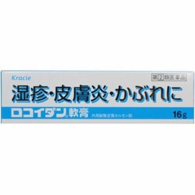 【第(2)類医薬品】クラシエ ロコイダン軟膏 16g【メール便送料無料】