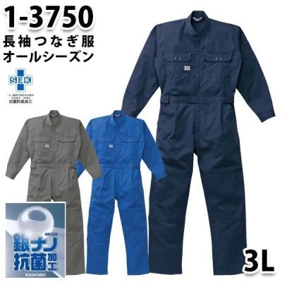 つなぎ ツヅキ服 1-3750 ツヅキ服 3L 大きいサイズ ツヅキ服SALEセール