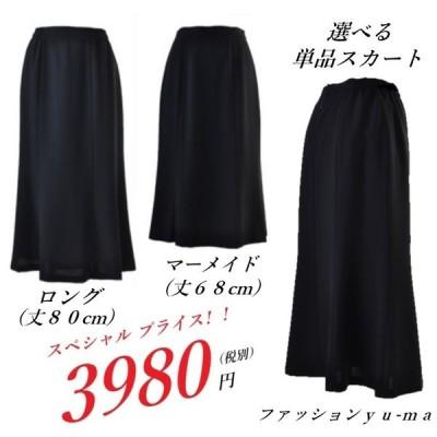 フォーマルスカート セレモニースカート ロングスカート ミディアム フォーマル ブラック マーメード スカート