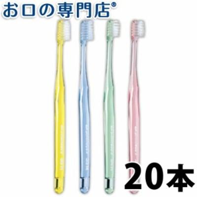 【30日ポイント5%】送料無料 歯ブラシ ライオン スリムヘッド2 DENT.EXSlimhead2 20本入 ハブラシ