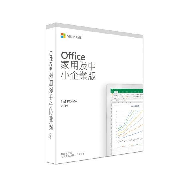 【加碼送防疫三寶】 微軟 Microsoft Office 2019 家用及中小企業 盒裝版  (取代Office2016中小企業)