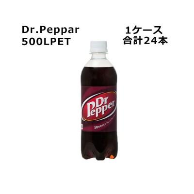 ドクターペッパー PET 500ml 24本