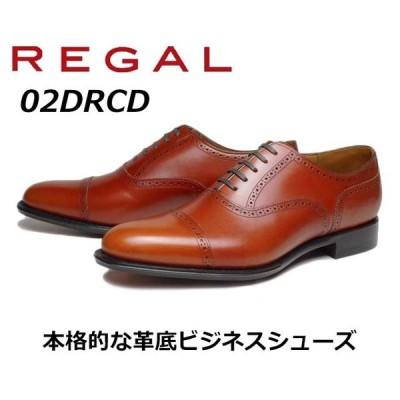 リーガル REGAL メンズビジネス クォーターブローグ ストレートチップ 02DR CD 革底 ブラウン