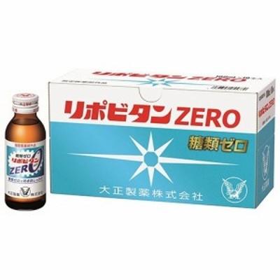 リポビタンゼロ(100ml*10本入)[滋養強壮・栄養補給]