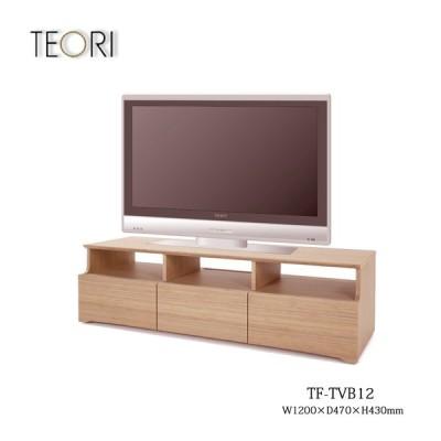 【TEORI テオリ】F TV BOARD テレビボード TF-TVB12 /テレビ台/W1200×D470×H430mm 竹無垢 日本製/岡山