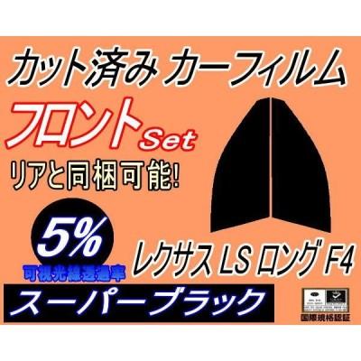 フロント (s) レクサス LS ロング F4 (5%) カット済み カーフィルム 40系 USF41 USF46 UVF46 トヨタ