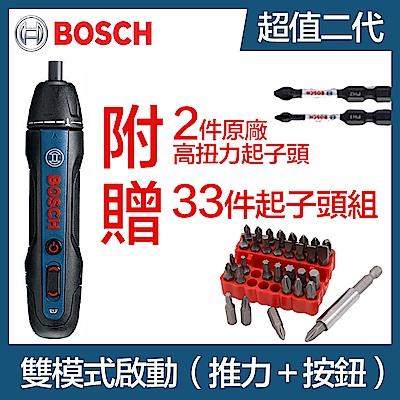 BOSCH GO 2 鋰電起子機 加贈33件起子頭組 附原廠高扭力起子頭