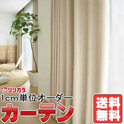 カーテン&シェード リリカラ オーダーカーテン FD Shade FD53151〜53153 形態安定加工 約1.5倍ヒダ
