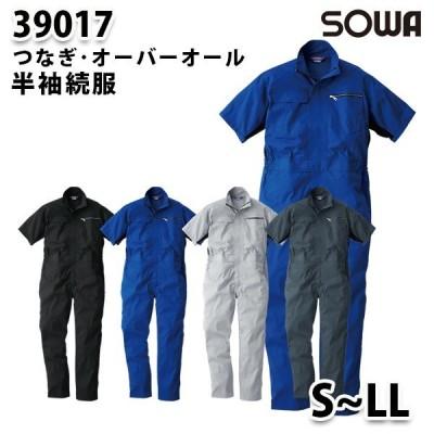 SOWAソーワ 39017  SからLL  半袖続服 つなぎ ツナギ
