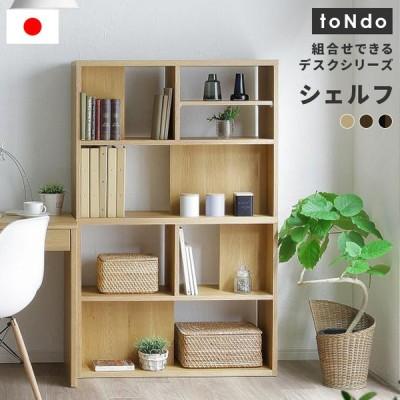 日本製 シェルフ / トンド toNdo 国産  組み合わせ 棚 ラック デスク