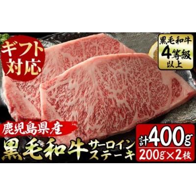 a8-022 【ギフト用】鹿児島県産!黒毛和牛サーロインステーキ4等級以上(200g×2枚・計400g)