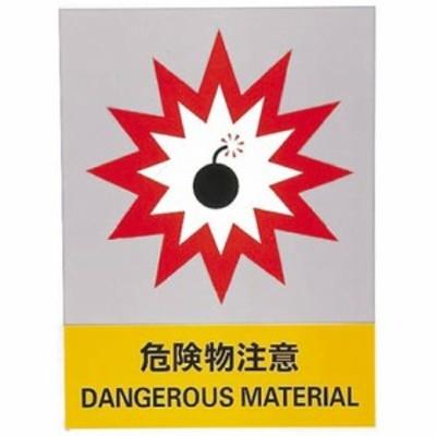 緑十字 JH-18S ステッカー標識危険物注意160×120mm5枚組中災防タイプ 120 x 160 x 1.4 mm 029118 5枚