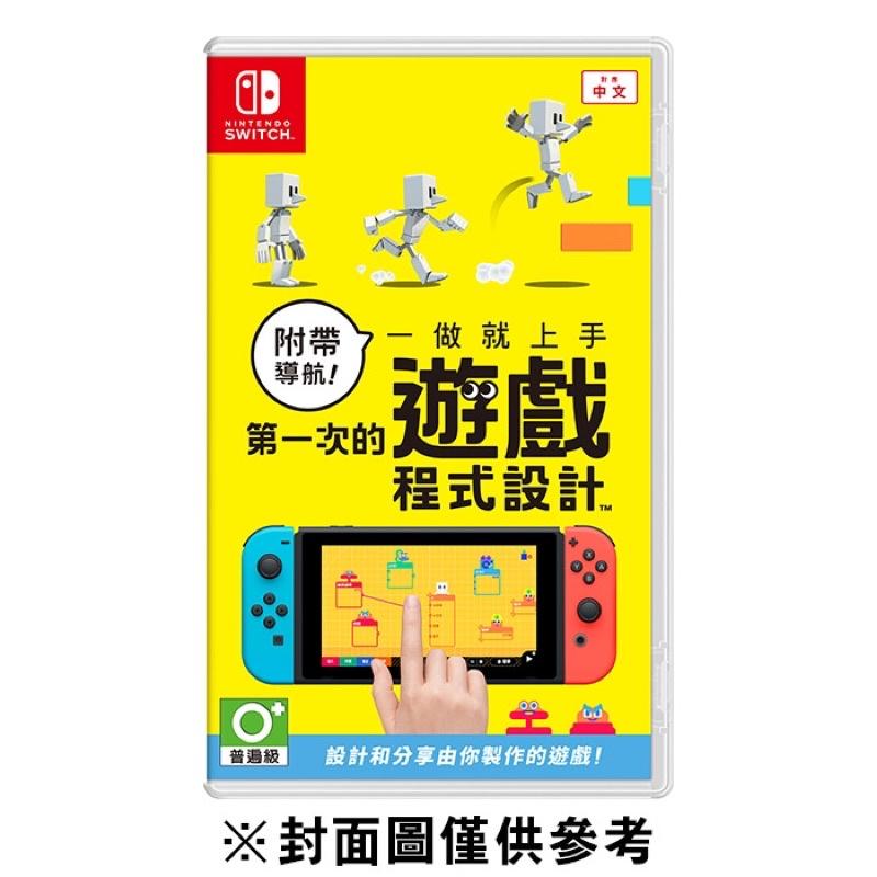 【NS】附帶導航!一做就上手 第一次的遊戲程式設計《中文版》