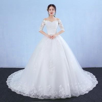 ウェディングドレス ウェディングドレス白 パーティードレス オフショルダー 花嫁ロングドレス 結婚式 トレーンライン 二次会 エレガント お呼ばれ